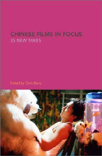 click to buy 'Chinese Films in Focus: 25 New Takes' at Amazon.com