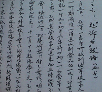 Lin Zhao's handwriting, written with blood