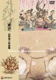 Mt. Head: Koji Yamamura Animation Works