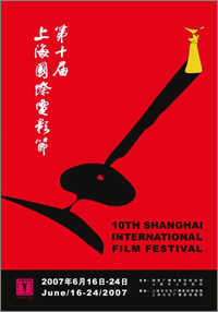 10th Shanghai International Film Festival poster