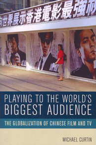 "click to buy ""Playing to the World's Biggest Audience"" at Amazon.com"