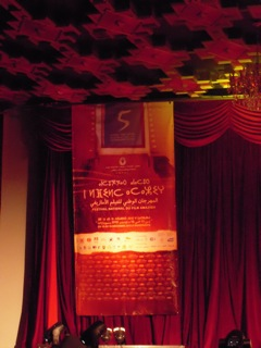 Celebrating Amazigh Culture: The 5th National Festival of Amazigh Film ...