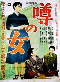 A Woman of Rumour(1954)